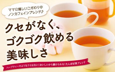 ティーライフたんぽぽ茶はクセがなくごくごく飲める美味しさの画像