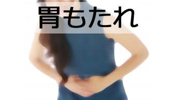 胃もたれする女性