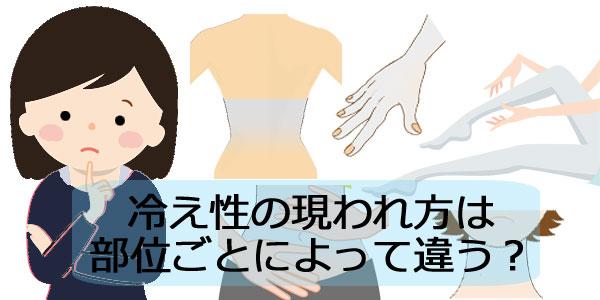 部位別冷え性の症状・改善法
