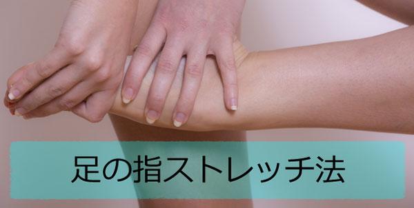 足の指ストレッチ法