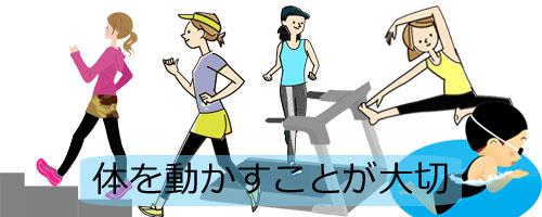 体を動かして冷え性改善