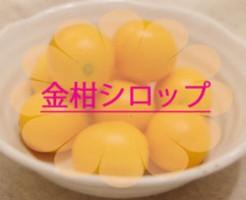 金柑シロップ