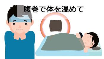 腹巻で冷え性対策