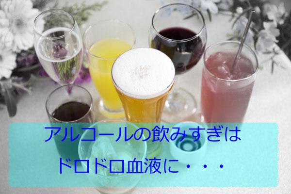 アルコール飲みすぎ注意