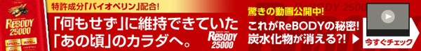 リボディ25000公式サイト