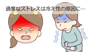 過度なストレスが原因で冷え性になることも