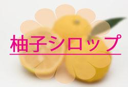 柚子シロップ