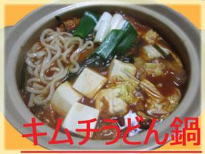 キムチうどん鍋の画像