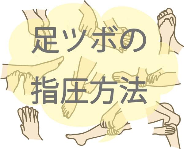 足つぼの指圧方法