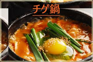 チゲ鍋の画像