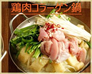 鶏肉コラーゲン鍋