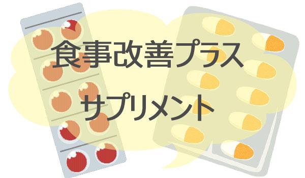 食事改善+サプリメント