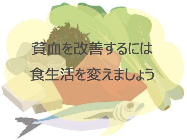 貧血改善食材