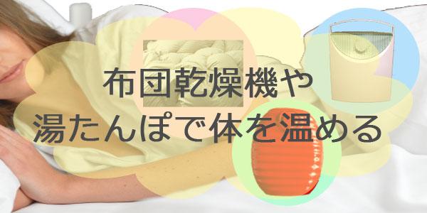 布団乾燥機・湯たんぽで体を温める