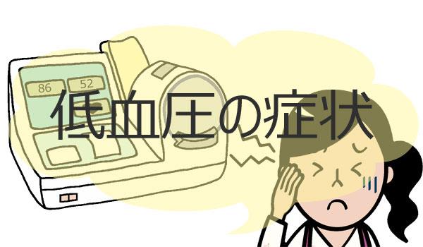 低血圧の症状