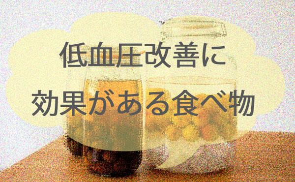 低血圧改善に効果がある食べ物