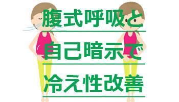 腹式呼吸と自己暗示で冷え性改善