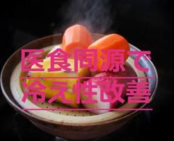 医食同源で冷え性改善