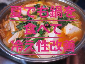 夏に鍋を食べて冷え性改善