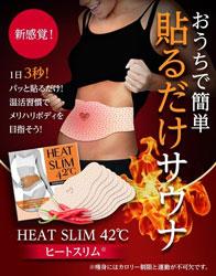ヒートスリム42℃の使い方