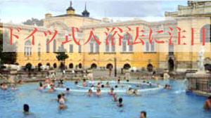 ドイツ式入浴法に注目