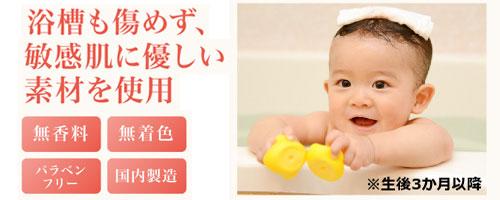 赤ちゃんが入浴しても問題ないほど低刺激