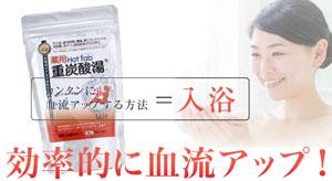 薬用ホットタブ重炭酸湯で血行促進