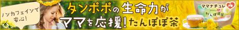 ママナチュレタンポポ茶公式サイト