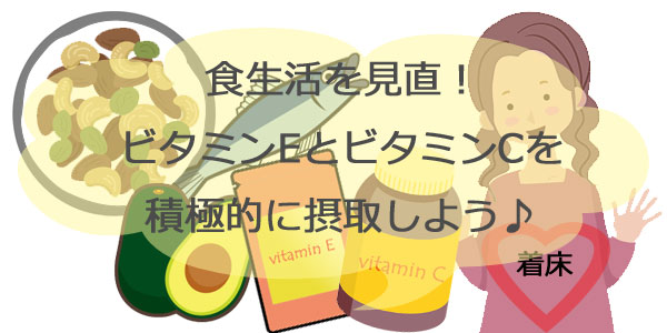 食生活を見直して冷え性対策