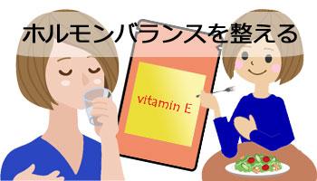 ビタミンEを摂取してホルモンバランスを整える