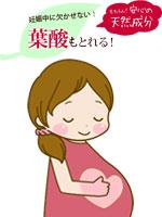 妊婦さんにもおすすめ