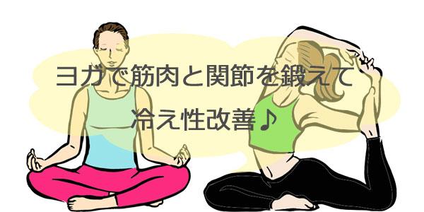 ヨガで筋肉と関節を鍛える
