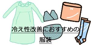冷え性改善の服装