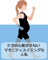 プールで歩く妊婦
