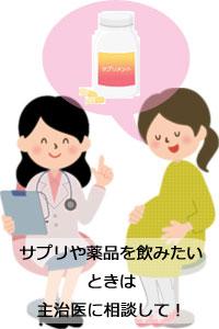 医者に相談する妊婦