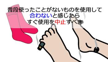 靴下とお灸