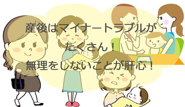 産後のマイナートラブル