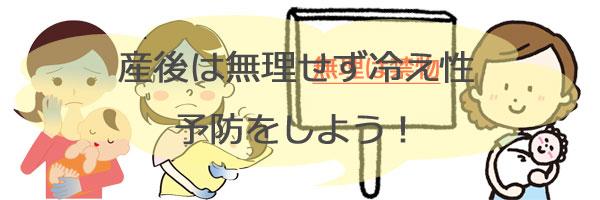 産後の冷え性予防法