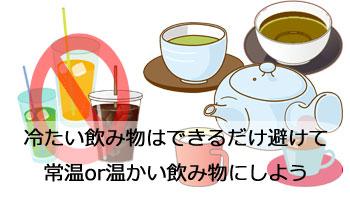 温かい飲み物を飲むように