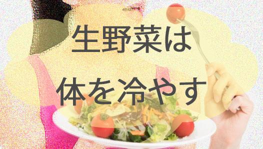 生野菜は体を冷やす