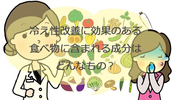 冷え性改善食材紹介