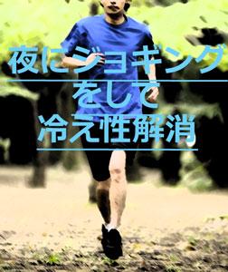 ジョギングで冷え性解消
