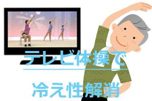 テレビ体操で冷え性解消
