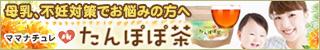 ママナチュレたんぽぽ茶公式サイト